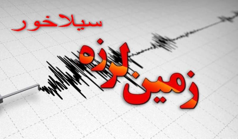عکس های نایاب زلزله سیلاخور در قرن گذشته