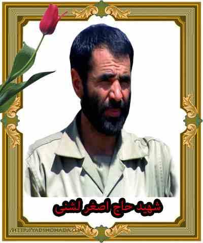 رشادت سردار شهید حاج اصغر لشنی در فتح شاخ شمیران از زبان همرزم شهید