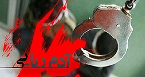 دستگیری دو آدم ربا در رومشکان