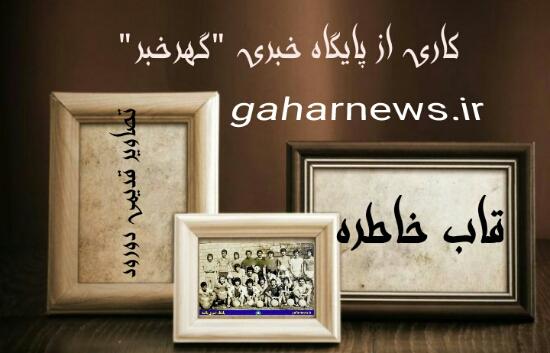قاب خاطره/تیم فوتبال دورود سال 1357