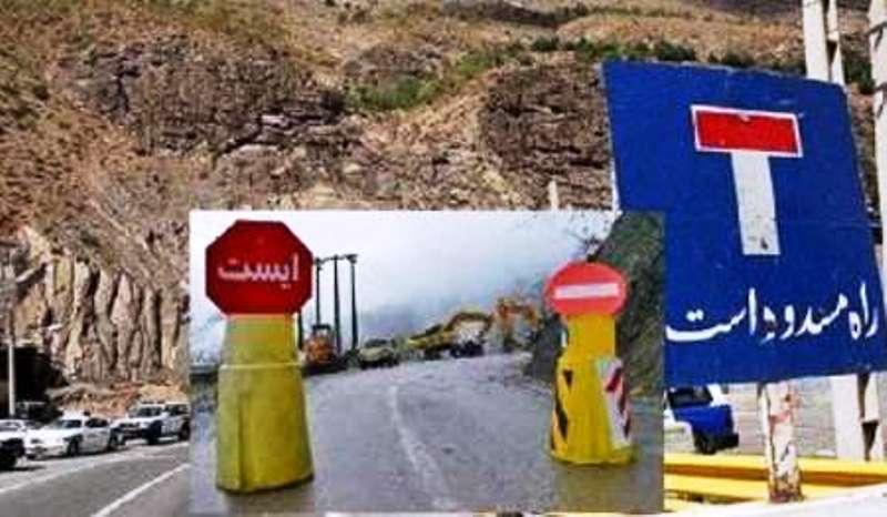 جاده خرم آباد-بروجرد به مدت 4 روز مسدود است