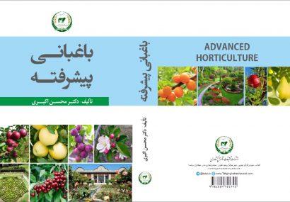 چاپ کتاب باغبانی پیشرفته تالیف دکتر محسن اکبری
