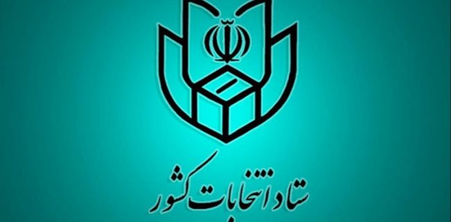 اطلاعیه شماره ۶ ستاد انتخابات کشور صادر شد