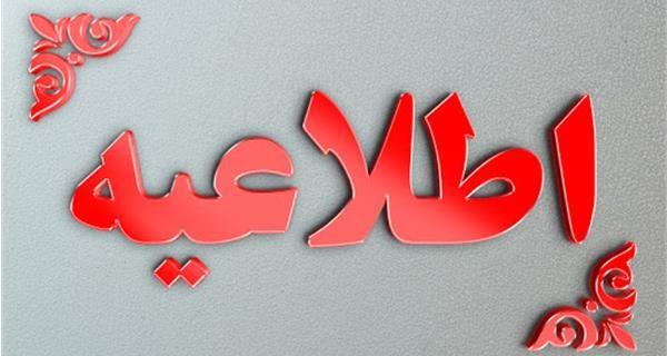 ممنوعیت سفر بین استانی از ۱۲ تا ۱۷ خرداد + مبلغ جرایم