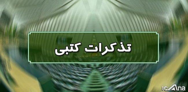 تذکرات کتبی نماینده دورود و ازنا در جلسه علنی ۱۵ فروردین مجلس شورای اسلامی