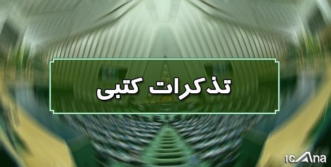 تذكرات كتبي نمايندگان لرستان در مجلس شوراي اسلامي