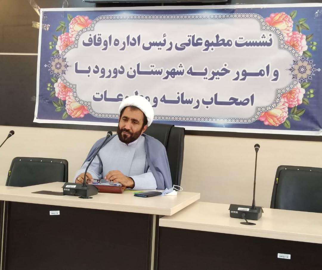 ثبت 141 موقوفه در شهرستان دورود/ نياز به كمك خيرين و مردم در وقف جديد