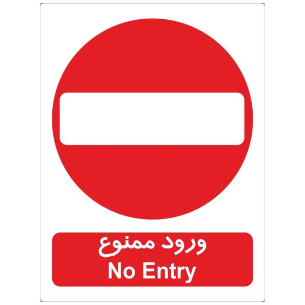 ورود به دریاچه گهر ممنوع است/مسدود بودن مسیرهای دسترسی مراکز گردشگری