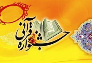 گزارش تصويري جشنواره بهار قرآن شهرستان دورود