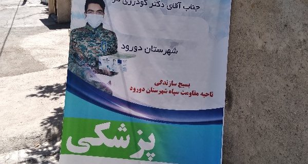 برگزاری اردوی جهادی ویزیت رایگان در محله صفای دورود