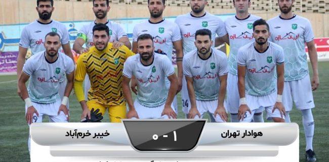 توقف خیبر خرمآباد در برابر هوادار تهران