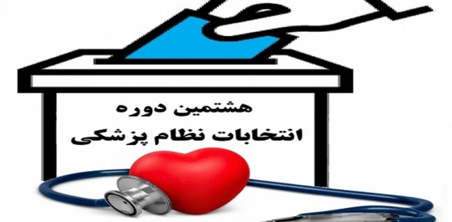 اسامي منتخبين هشتمين دوره انتخابات نظام پزشکی شهرستان دورود اعلام شد