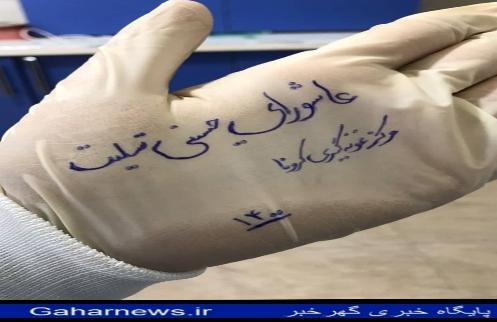 فعاليت مراكز واكسيناسيون و مراكز درماني شهرستان دورود در عاشورا