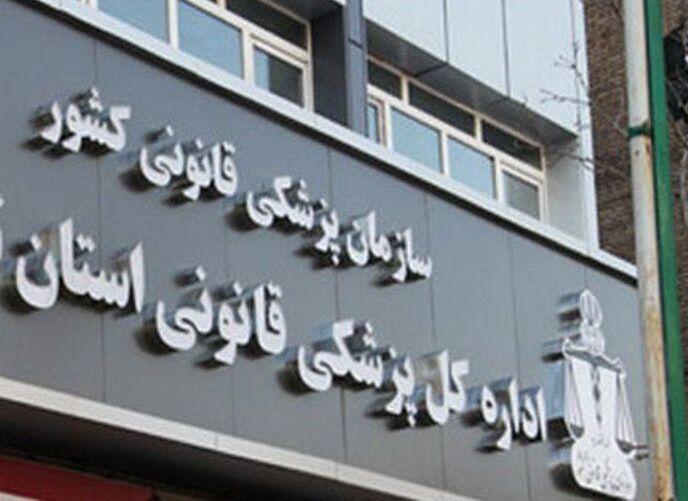 محمدرضا فارسی نژاد مدیرکل پزشکی قانونی لرستان شد