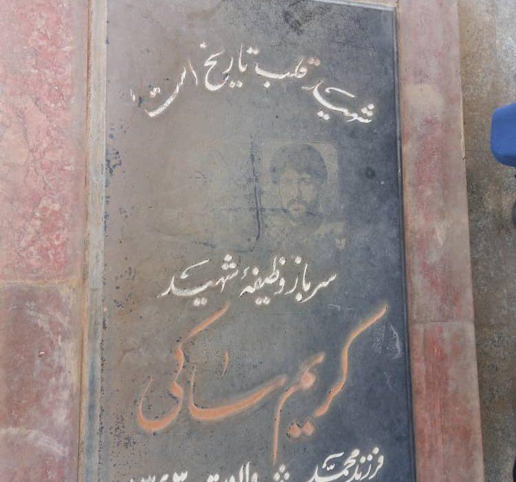 بی توجهی نسبت به آرامگاه ۳ شهید منطقه سیلاخور