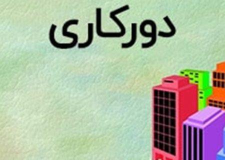 دورکاری کارمندان ادارات لرستان لغو شد